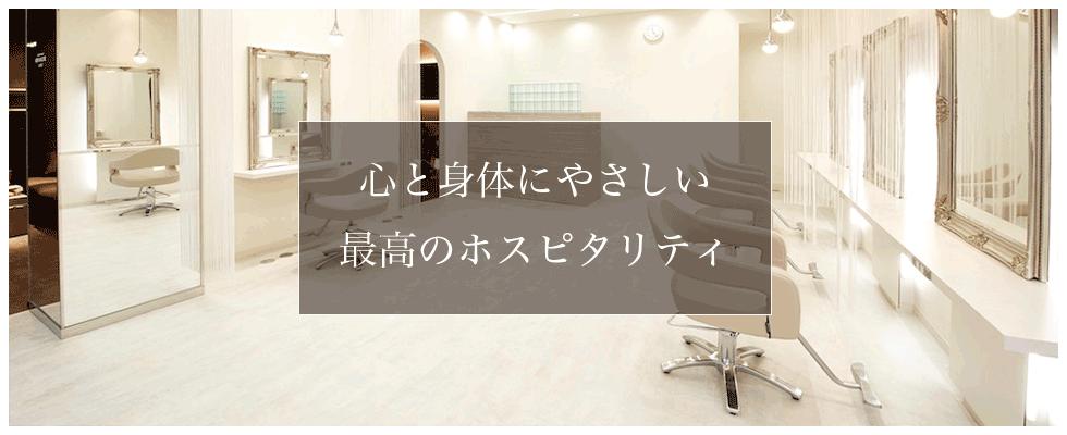 目黒区 渋谷区 美容室 美容院 GRACE