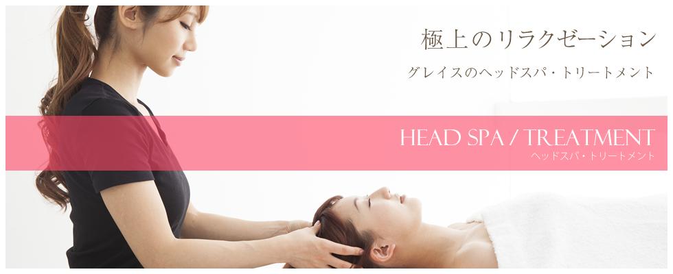 目黒区 渋谷区 美容室 美容院 GRACE ヘッドスパ トリートメント