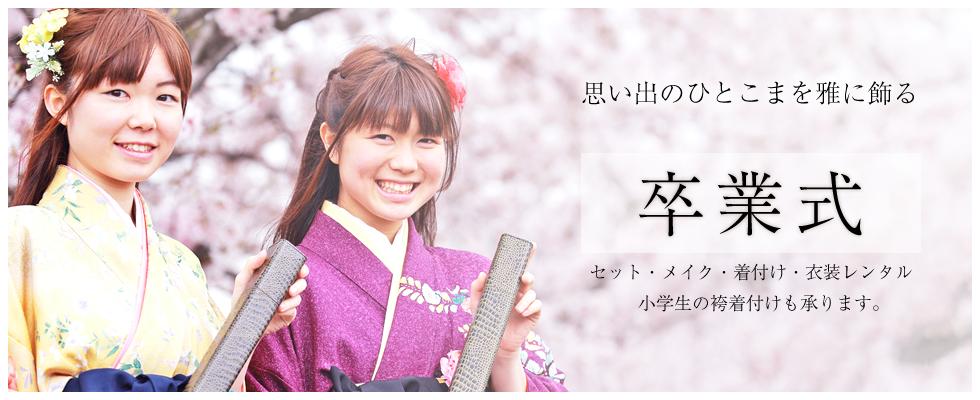 目黒区 渋谷区 美容室 美容院 GRACE 卒業式 振り袖・袴の着付け